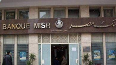 شروط واجراءات القرض الشخصى من بنك مصر بأنواعه المختلفة