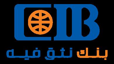 شهادات ادخار وودائع بنك CIB مع المستندات المطلوبة بالتفصيل