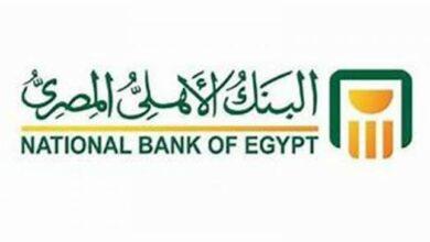 شهادات استثمار البنك الأهلي المصري