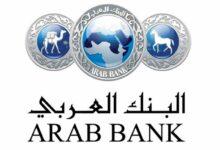 شهادات استثمار البنك العربي وأنواعها ومميزاتها وفوائدها