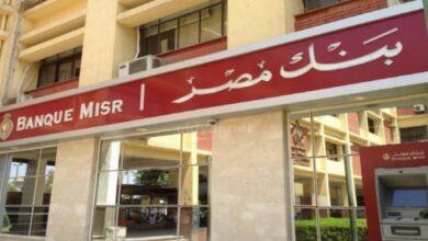 شهادات الادخار الثلاثية ذات العائد المتغير الشهري من بنك مصر 2021