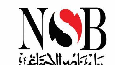 شهادات بنك ناصر الاجتماعي وأنواعها والأوراق المطلوبة وطرق التواصل مع بنك ناصر الاجتماعي
