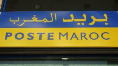 صندوق التوفير البريد بنك المغرب