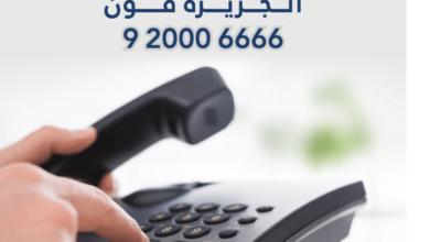 طريقة تسجيل وتفعيل الهاتف المصرفي لبنك الجزيرة بالصور