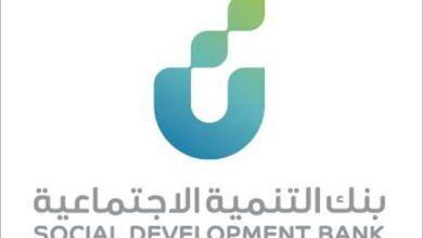 طريقة فتح حساب بنك التنمية