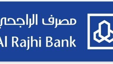 طلب استرجاع مبلغ من البنك الراجحي