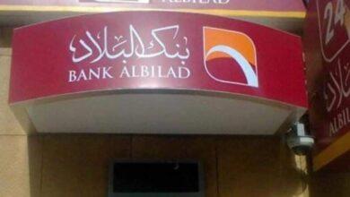 طلب نقاط بيع بنك البلاد