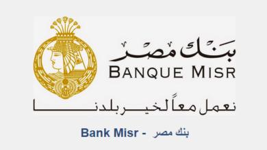 عمولة بنك مصر على الحوالات