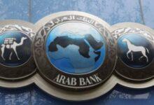 فتح حساب في البنك العربي الأردن 2021