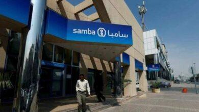 فروع بنك سامبا