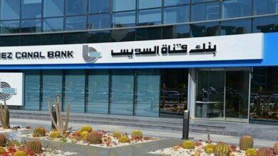 فروع بنك قناة السويس في جميع المحافظات