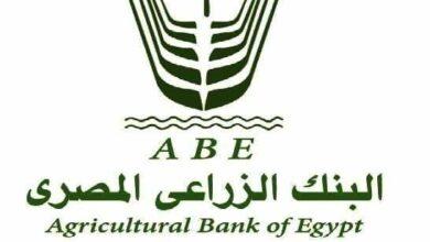 فوائد بنك التنمية والائتمان الزراعي 2021
