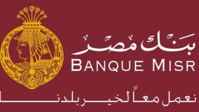 فوائد بنك مصر 2021 على الشهادات الادخارية وحسابات التوفير والقروض