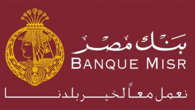 فوائد حساب التوفير والحساب الجاري بنك مصر
