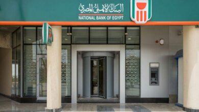 قواعد استرداد شهادات البنك الأهلي