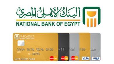 كم المبلغ الموجود في بطاقة فيزا الأهلي