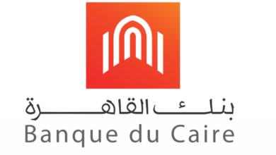 كيفية الاستعلام عن الرصيد في بنك القاهرة 2021 بجميع الطرق