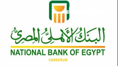 كيفية شراء شهادات البنك الأهلي المصري
