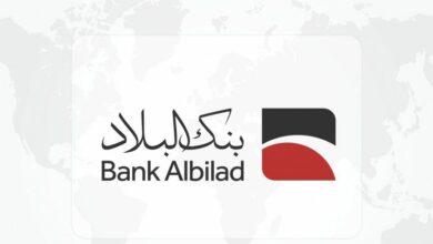 كيفية فتح حساب تجاري بنك البلاد 2021