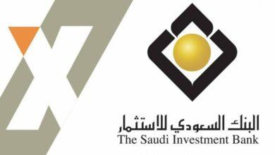 خدمات البنك السعودي للاستثمار