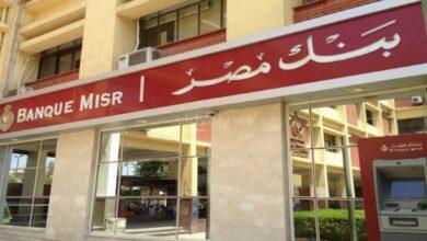 كيفية فتح حساب في بنك مصر من الخارج 2021