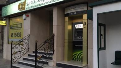 كيف أعرف رقم حسابي في بنك العربي
