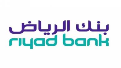 مميزات البطاقة الذهبية بنك الرياض وطرق الحصول عليها