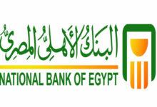 أنواع حسابات البنك الأهلي