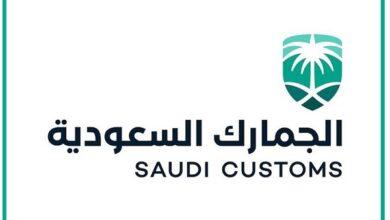 السلع المعفاة من الجمارك في السعودية