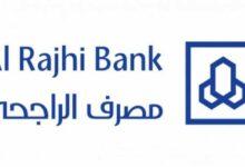 رسوم الحساب الاستثماري في بنك الراجحي