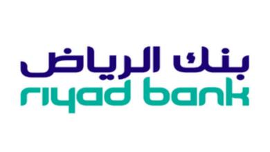 رقم بنك الرياض تمويل 2021