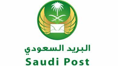 طريقة استلام شحنه من البريد السعودي