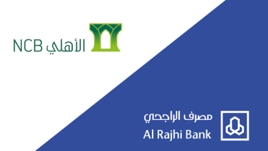 مدة استرداد المدفوعات الحكومية البنك الراجحي والأهلي