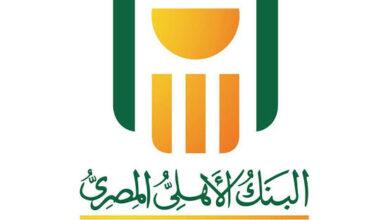 نظام الجمعية في البنك الأهلي المصري 2021